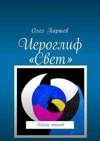 Олег Паршев - Иероглиф «Свет». Книга стихов
