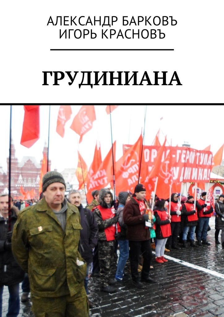 Александр Барковъ Грудиниана александр минкин президенты ru