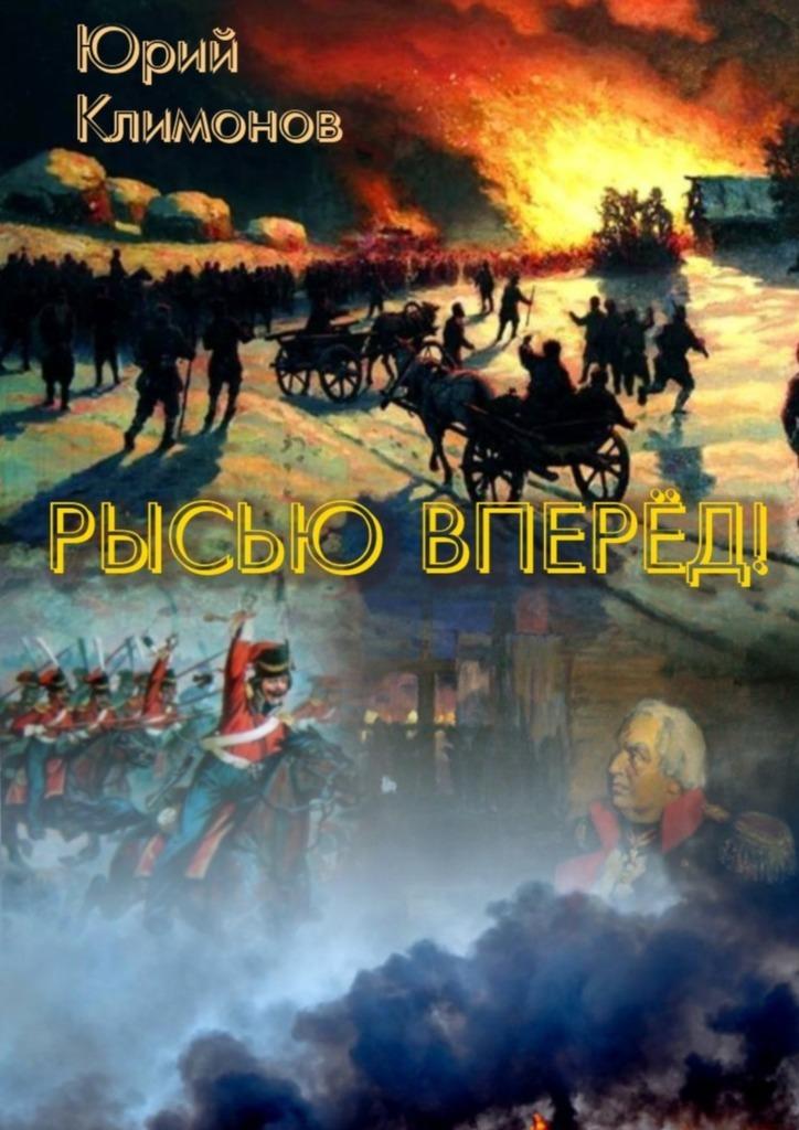 Юрий Климонов Рысью вперёд! покушение