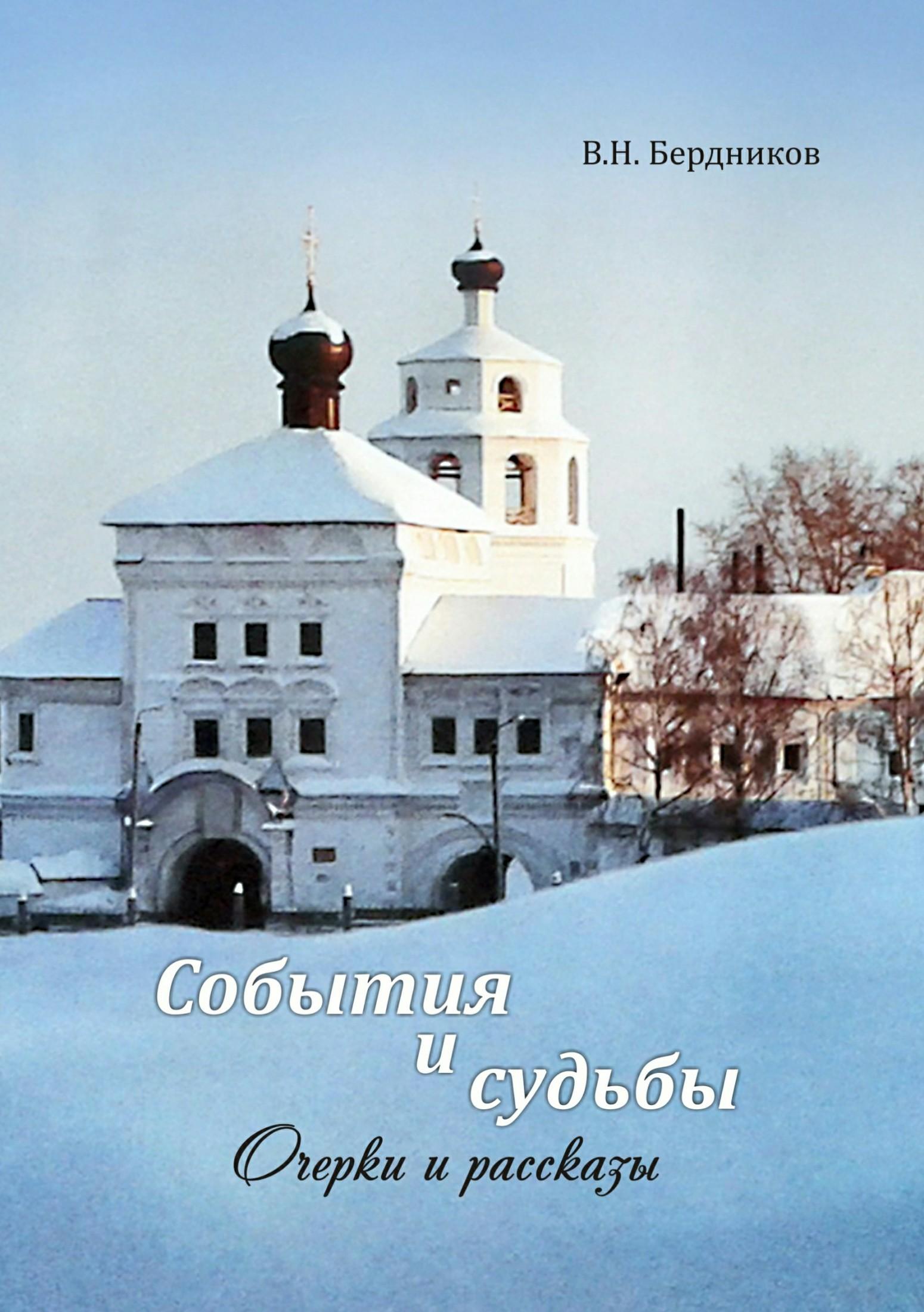 Валерий Николаевич Бердников бесплатно