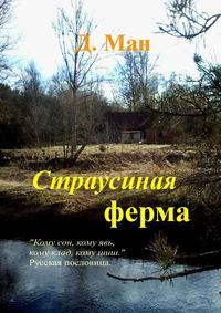 - Страусиная ферма