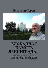 - Блокадная память Ленинграда… Блокадная дружба Ленинграда иВоркуты