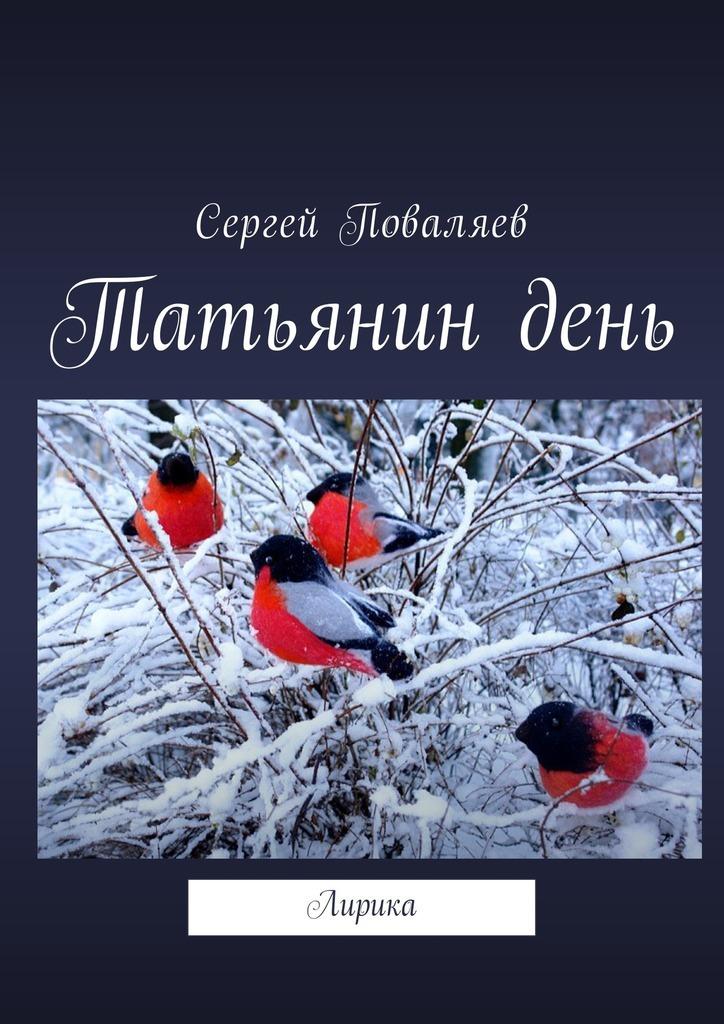 Сергей Поваляев Татьянин день. Лирика сергей скрипаль день вдв сборник