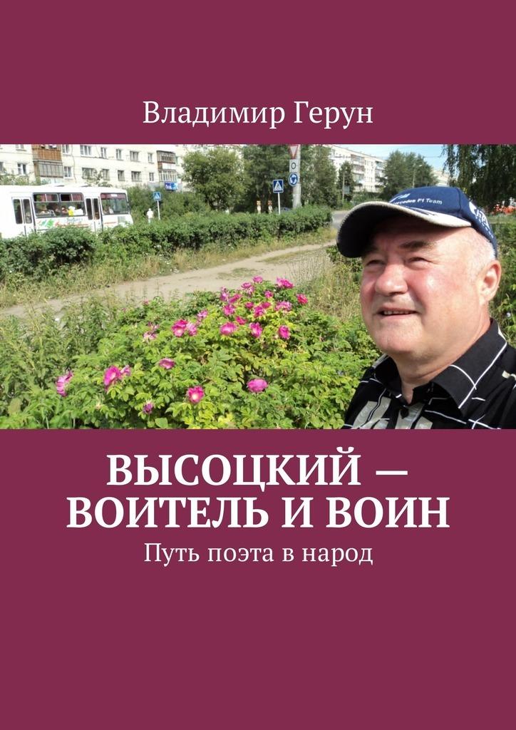 Владимир Герун Высоцкий – воитель ивоин. Путь поэта внарод микрофоны audix tm1