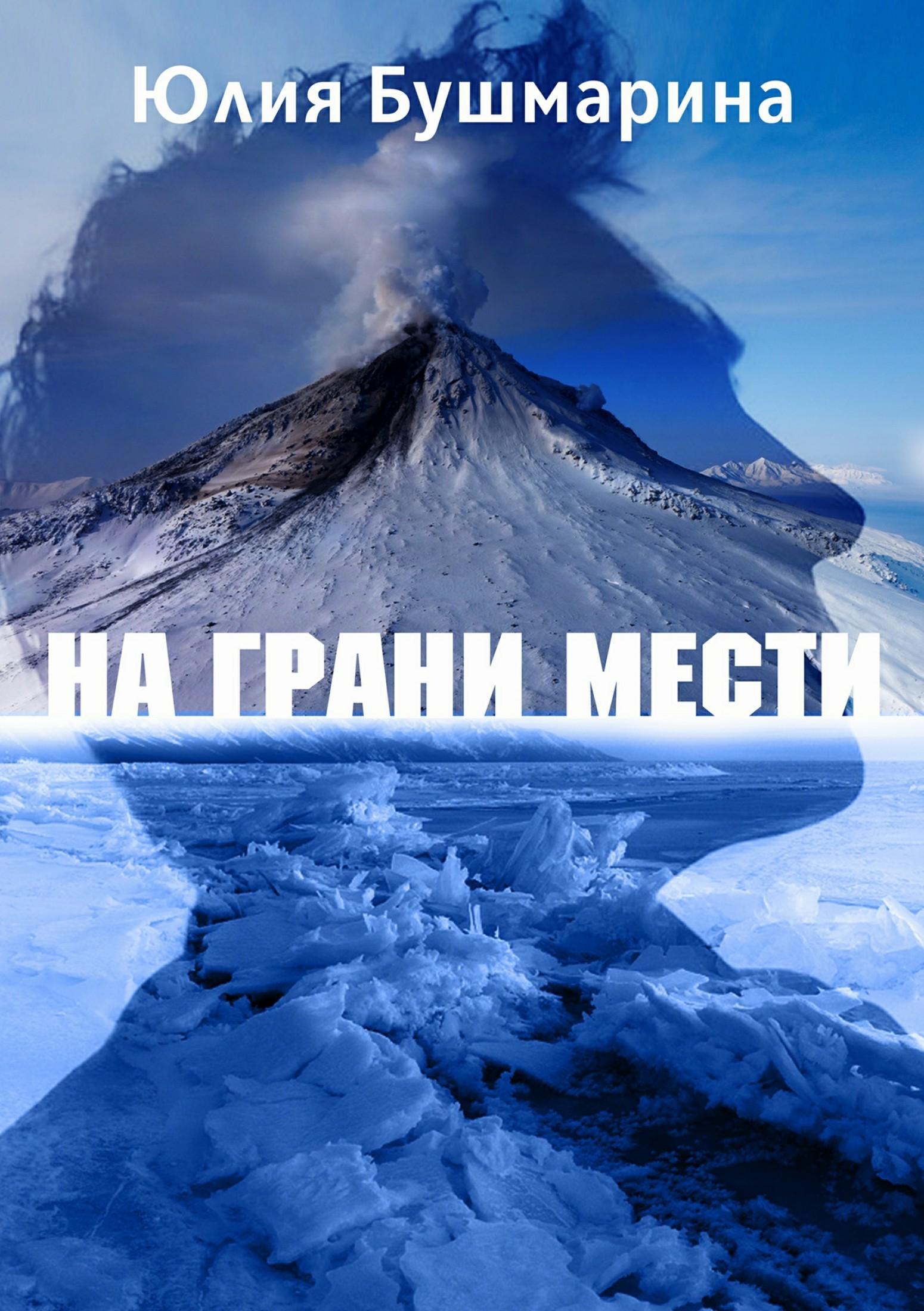 Юлия Владимировна Бушмарина На грани мести