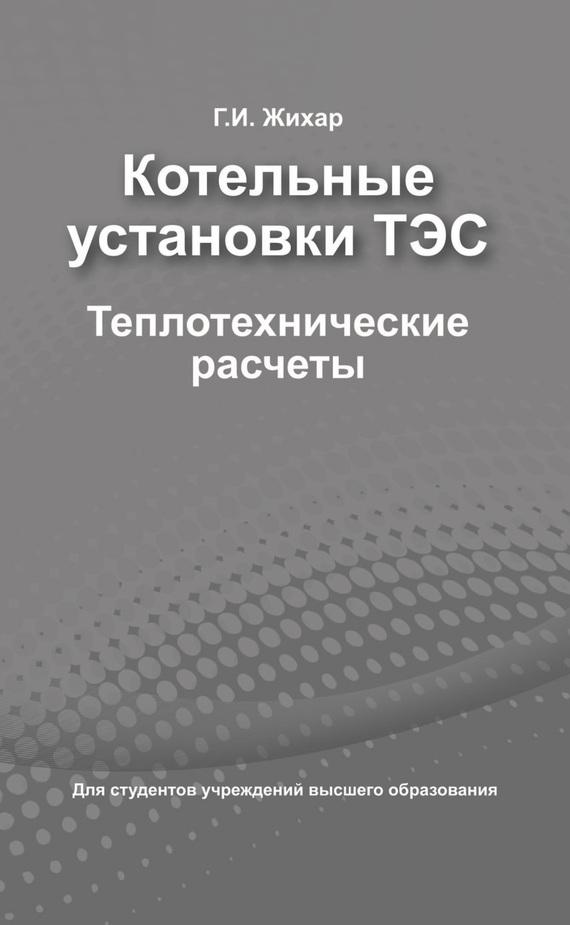 Г. И. Жихар Котельные установки ТЭС. Теплотехнические расчеты