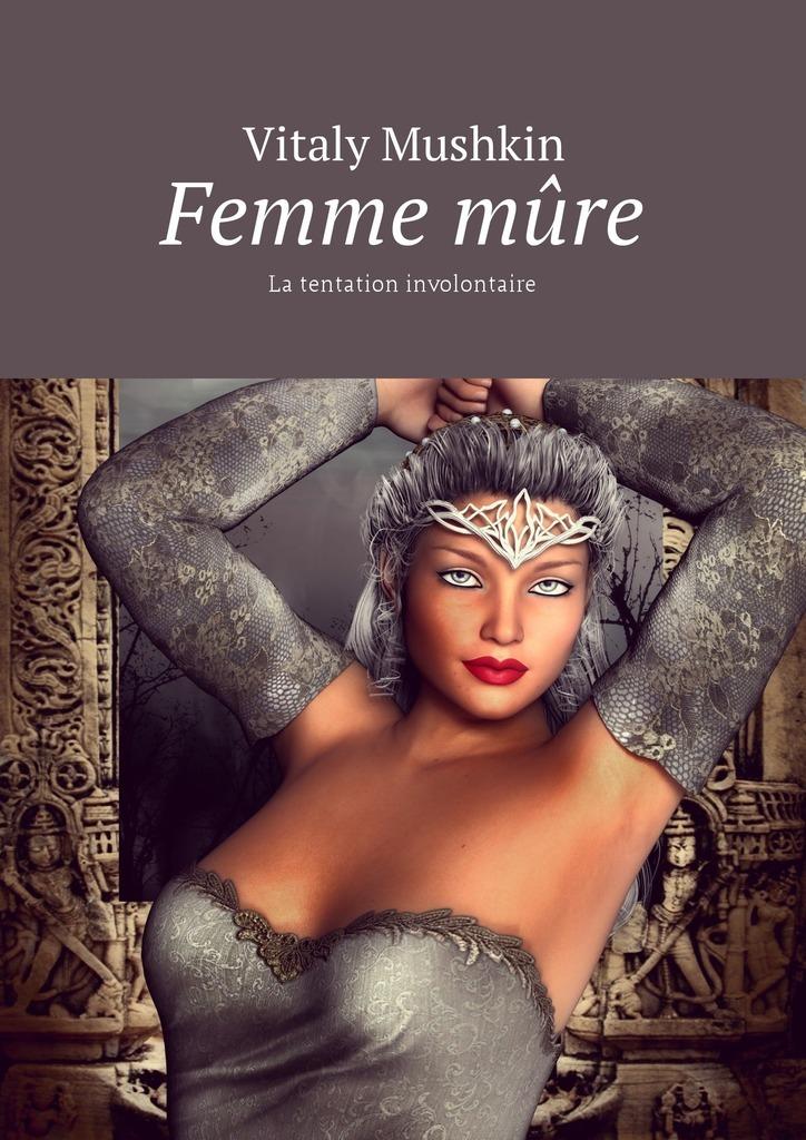 Vitaly Mushkin Femme mûre. La tentation involontaire vitaly mushkin reife frau unbeabsichtigte versuchung