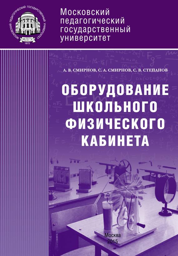 С. В. Степанов Оборудование школьного физического кабинета