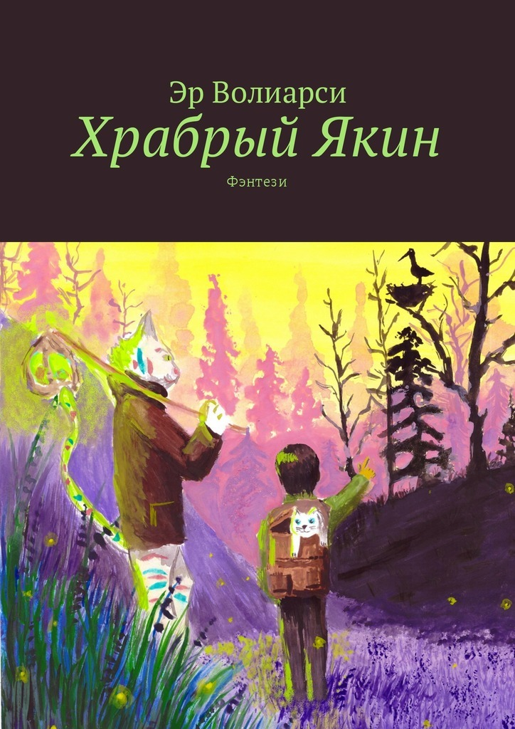 Эр Волиарси Храбрый Якин. Фэнтези eplutus ep 1104 в тамбове