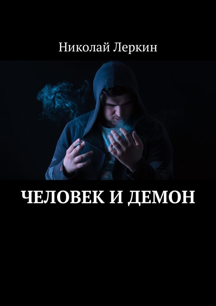 Человек и Демон