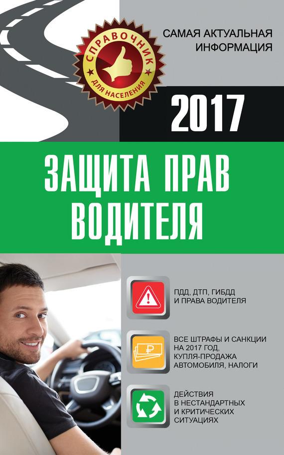 Достойное начало книги 34/05/63/34056318.bin.dir/34056318.cover.jpg обложка