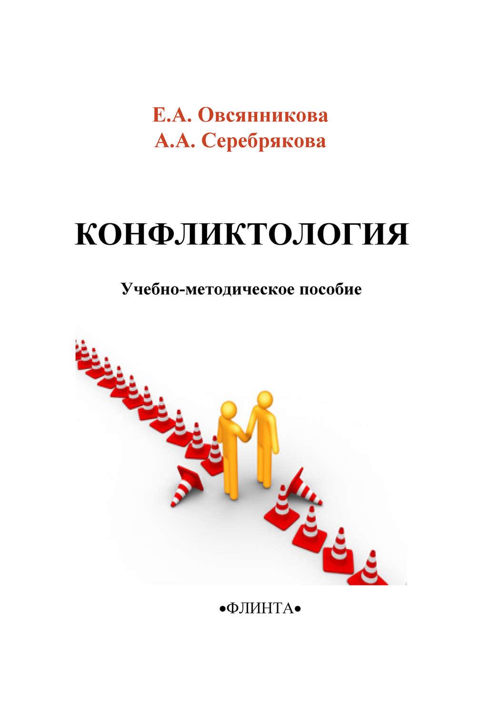 Книга конфликтология скачать бесплатно