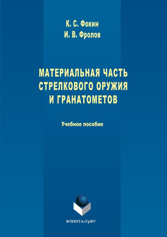 Константин Фокин Материальная часть стрелкового оружия и гранатометов