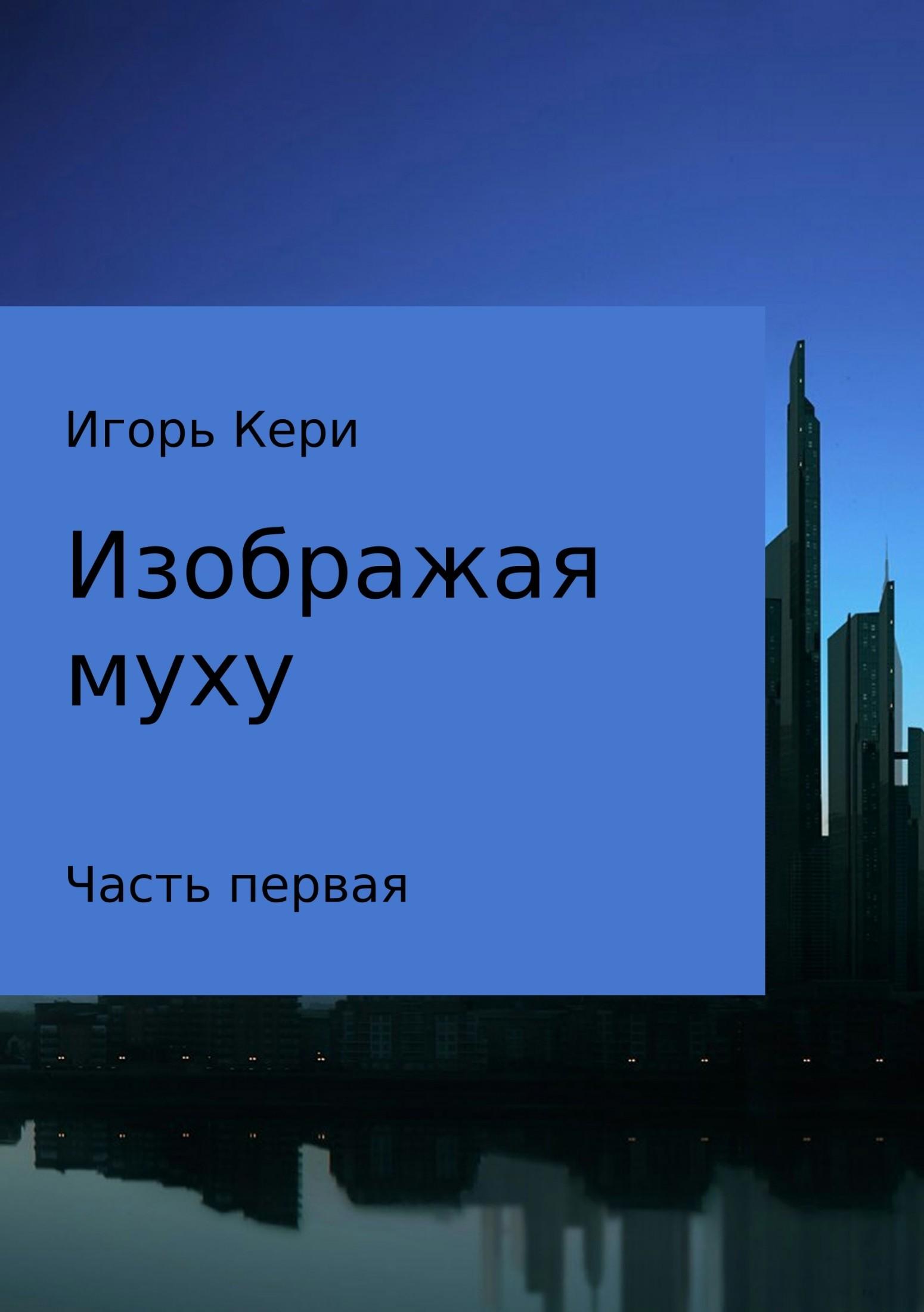 Игорь Васильевич Кери. Изображая муху