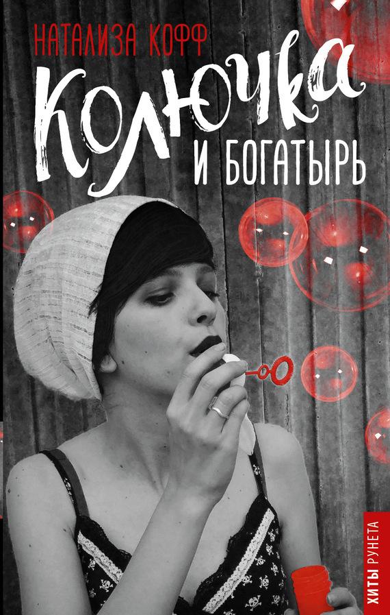 Натализа Кофф Колючка и Богатырь кофф н колючка и богатырь