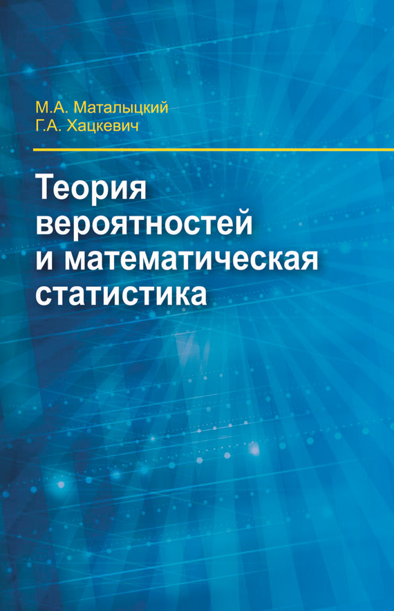 М. А. Маталыцкий Теория вероятности и математическая статистика генераторы случайных чисел математическая теория