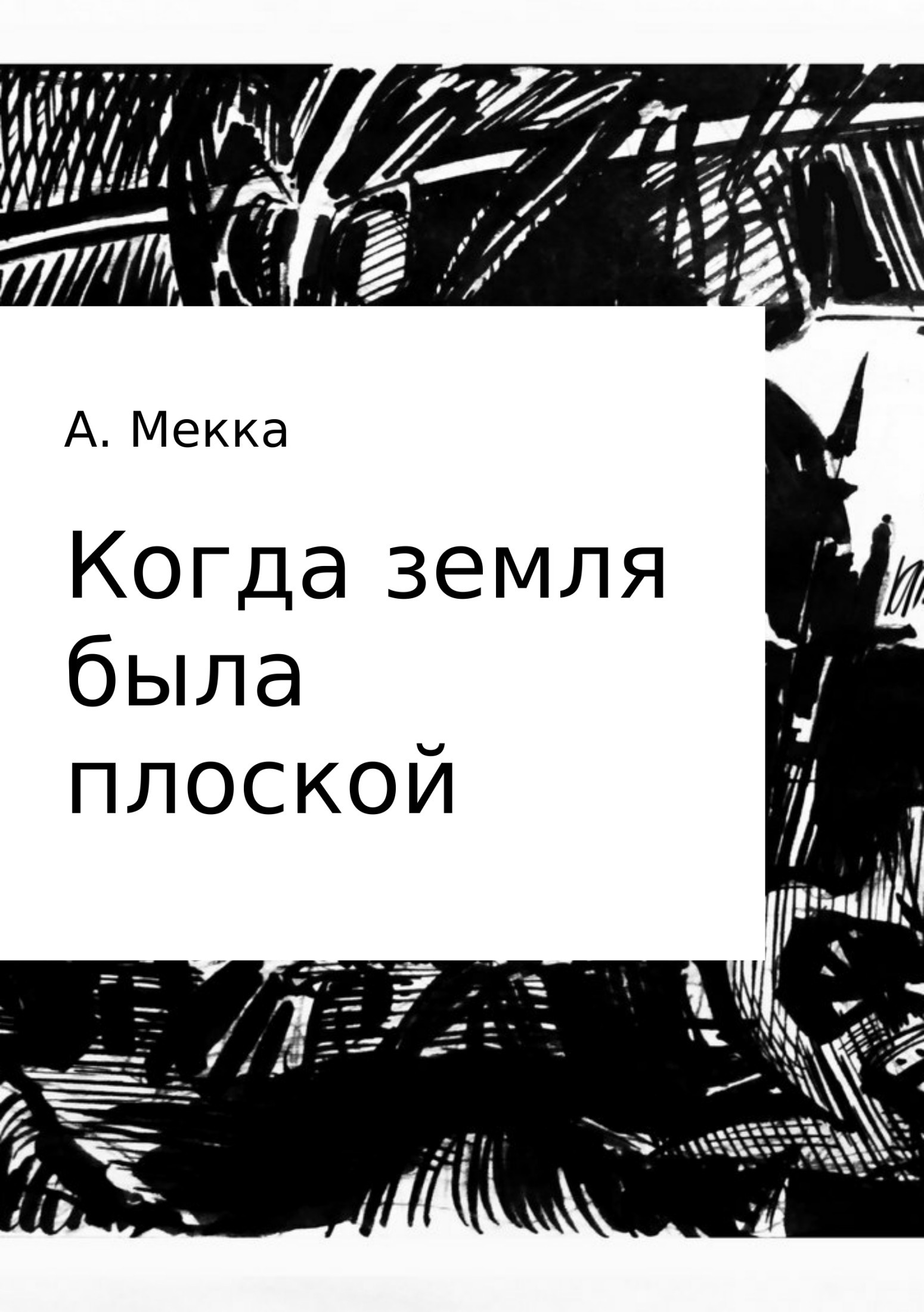 Фото - Алексей Витальевич Мекка Когда земля была плоской алексей витальевич мекка сандалики