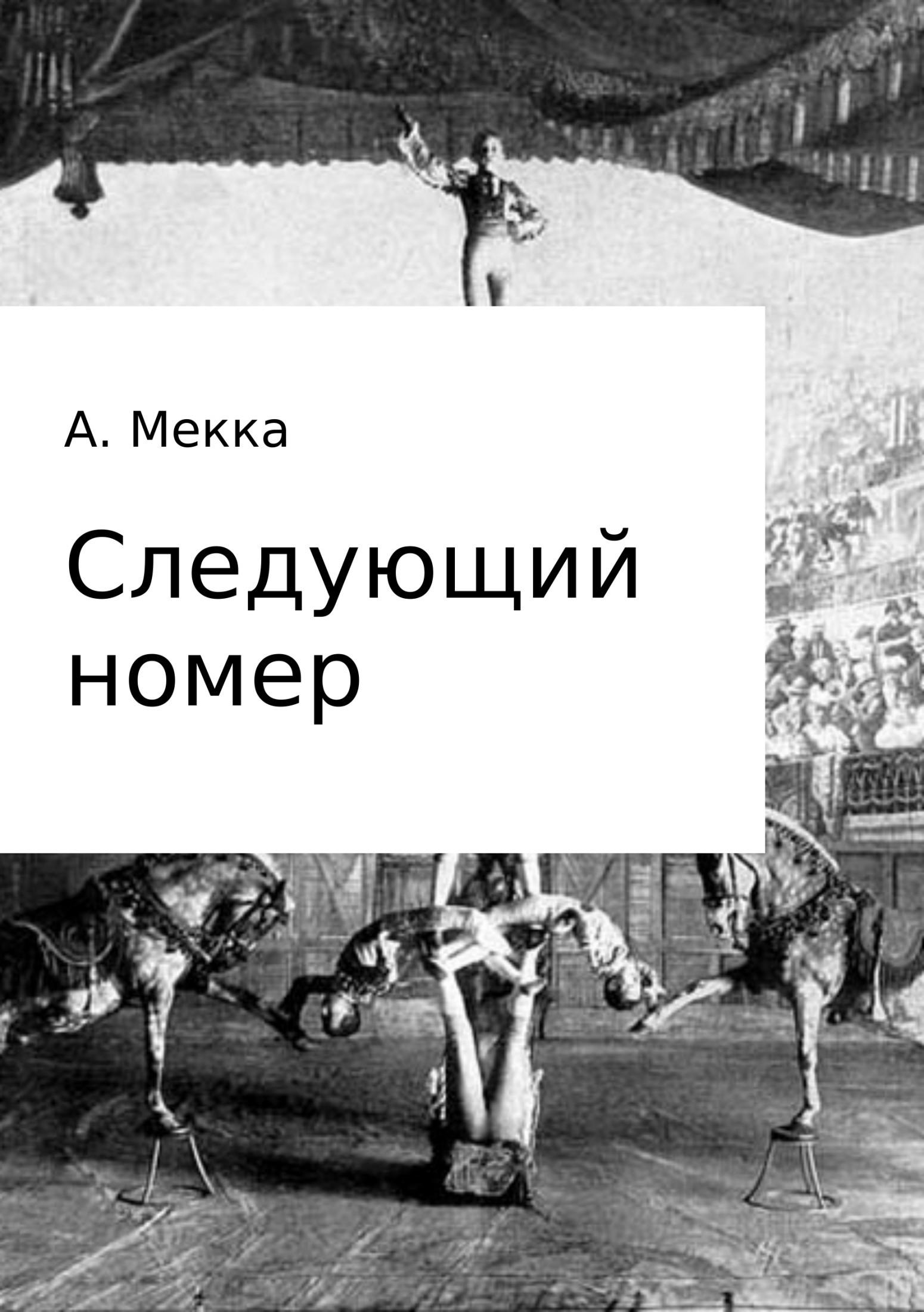 Фото - Алексей Витальевич Мекка Следующий номер алексей витальевич мекка сандалики