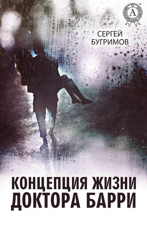 Сергей Бугримов Концепция жизни доктора Барри мухаммад таки джа фари благоразумная жизнь