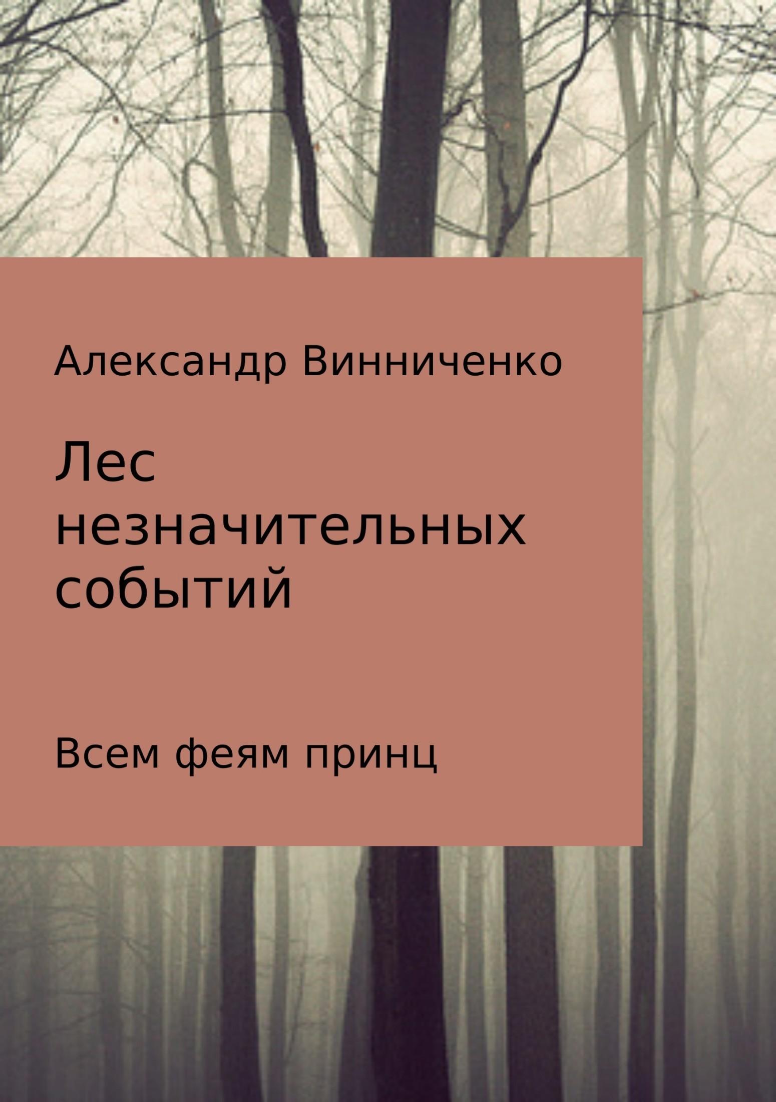 Лес незначительных событий. Часть 3. Всем феям принц