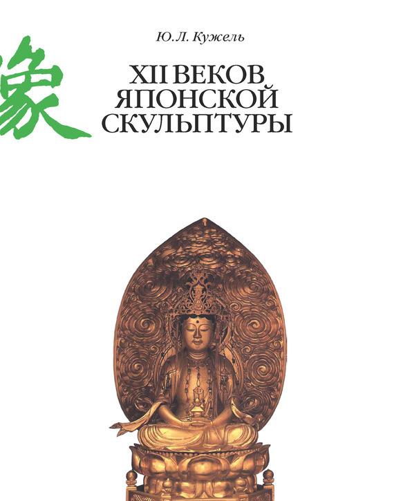 Ю. Л. Кужель XII веков японской скульптуры
