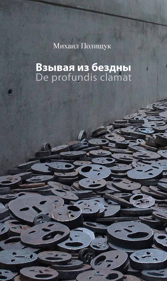 Михаил Полищук Взывая из бездны. De profundis clamat de profundis the ballad of reading gaol