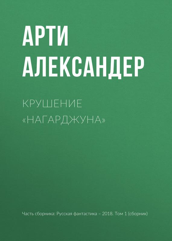 Арти Александер - Крушение «Нагарджуна»