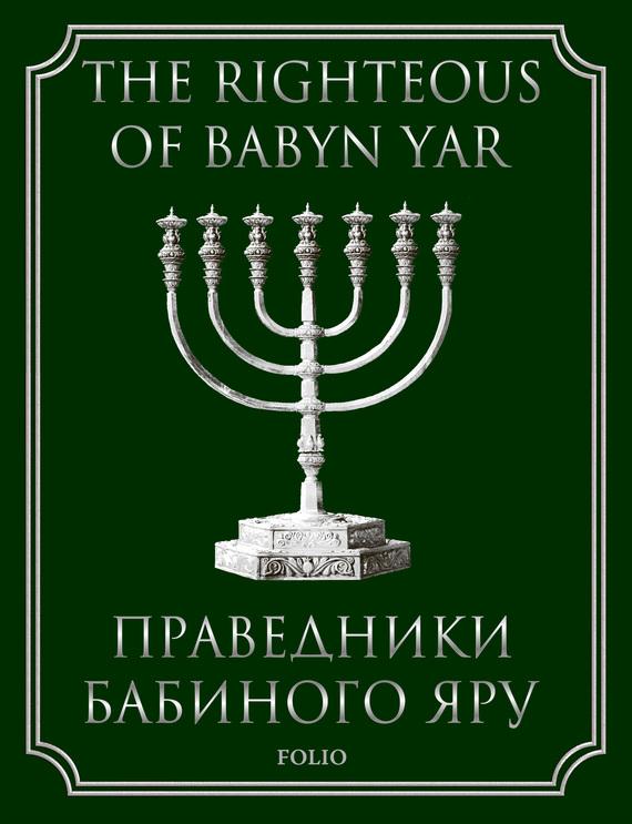 Ілля Левітас Праведники Бабиного Яру