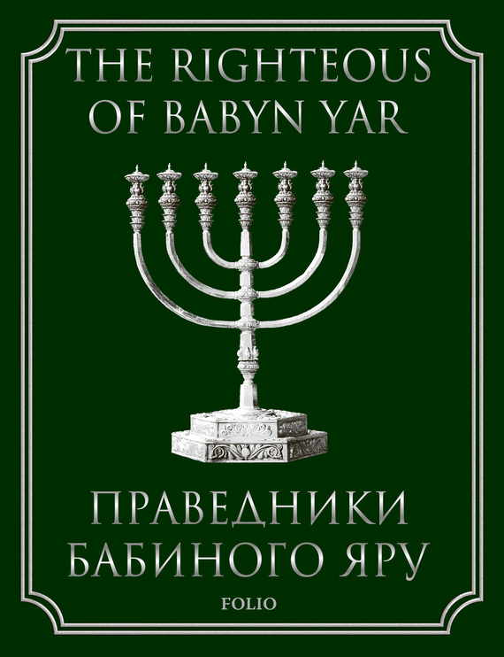 Іll'a Levitas The Righteous of Babyn Yar the jews of east central europe between the world wars paper