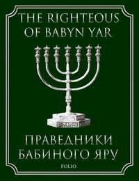 - The Righteous of Babyn Yar