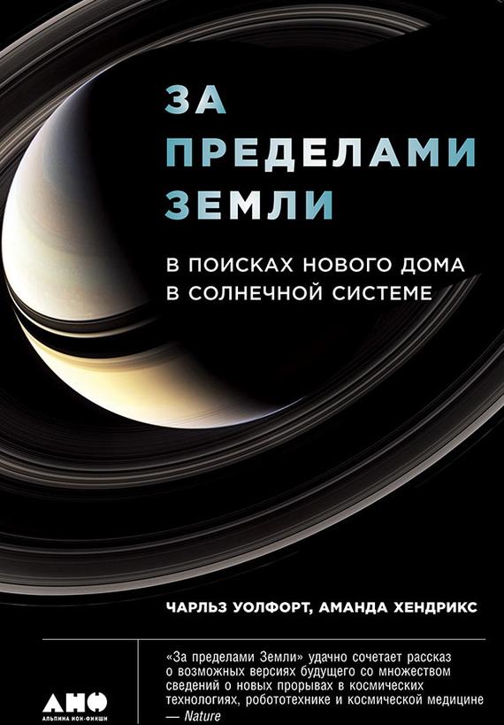 Чарльз Уолфорт, Аманда Хендрикс - За пределами Земли: В поисках нового дома в Солнечной системе