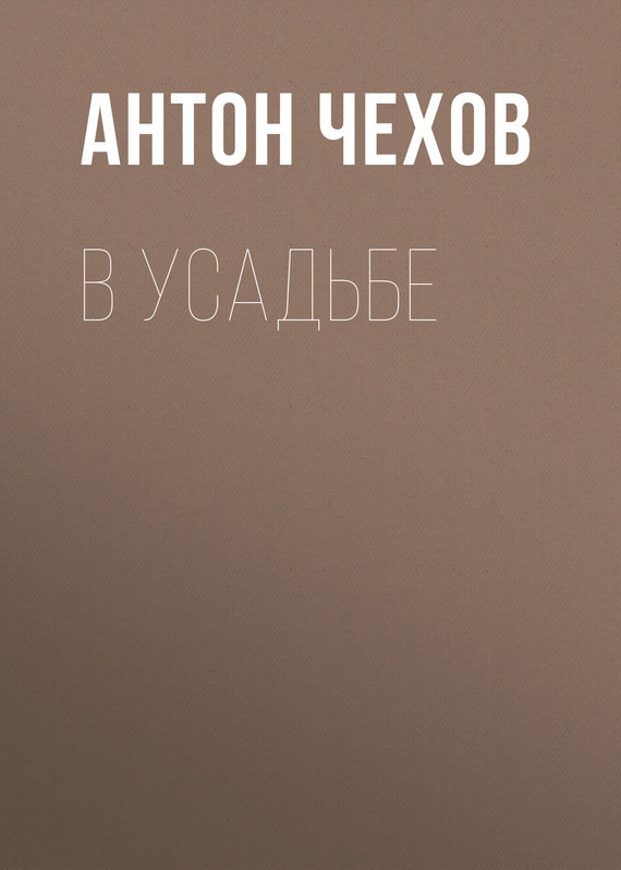 Антон Чехов В усадьбе антон чехов лошадиная фамилия