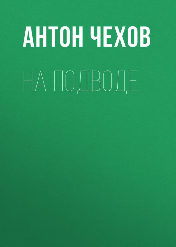 Антон Чехов На подводе