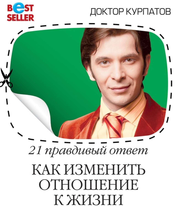 Все книги Андрея Курпатова читать онлайн бесплатно лучшие