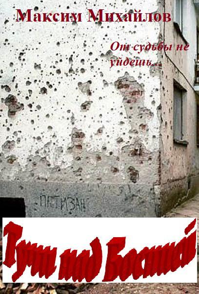 Максим Михайлов. Тучи над Боснией