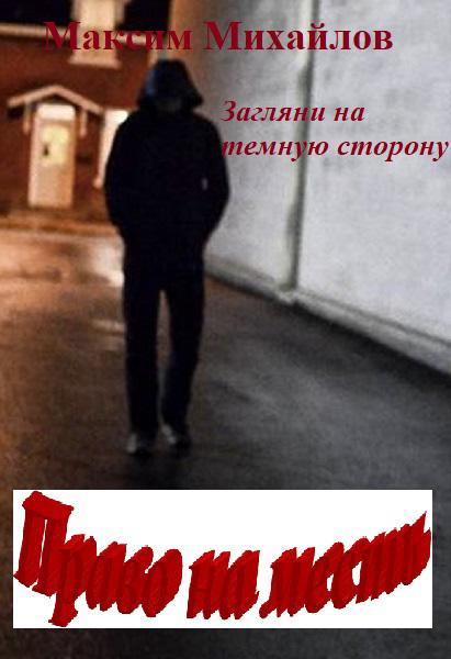 Максим Михайлов. Право на месть