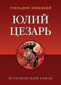 Геннадий Левицкий - Юлий Цезарь