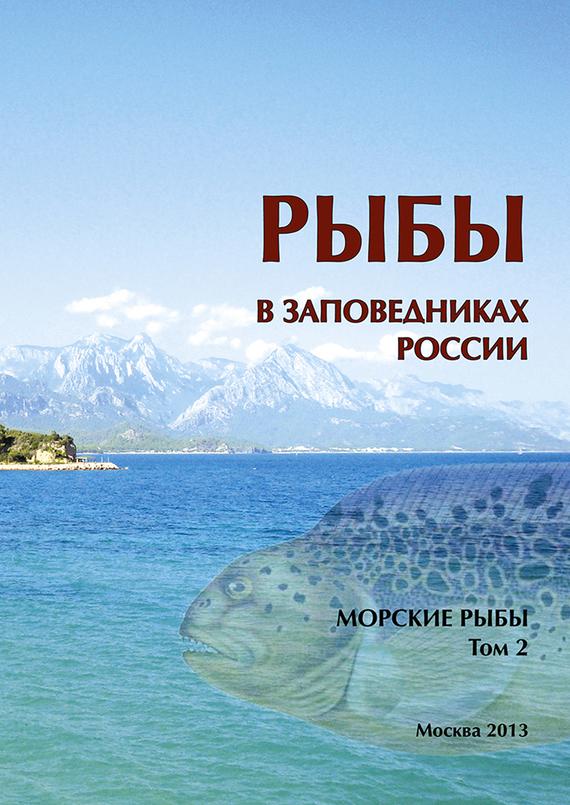 Коллектив авторов Рыбы в заповедниках России. Том 2. Морские рыбы