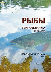 Коллектив авторов - Рыбы в заповедниках России. Том 1. Пресноводные рыбы