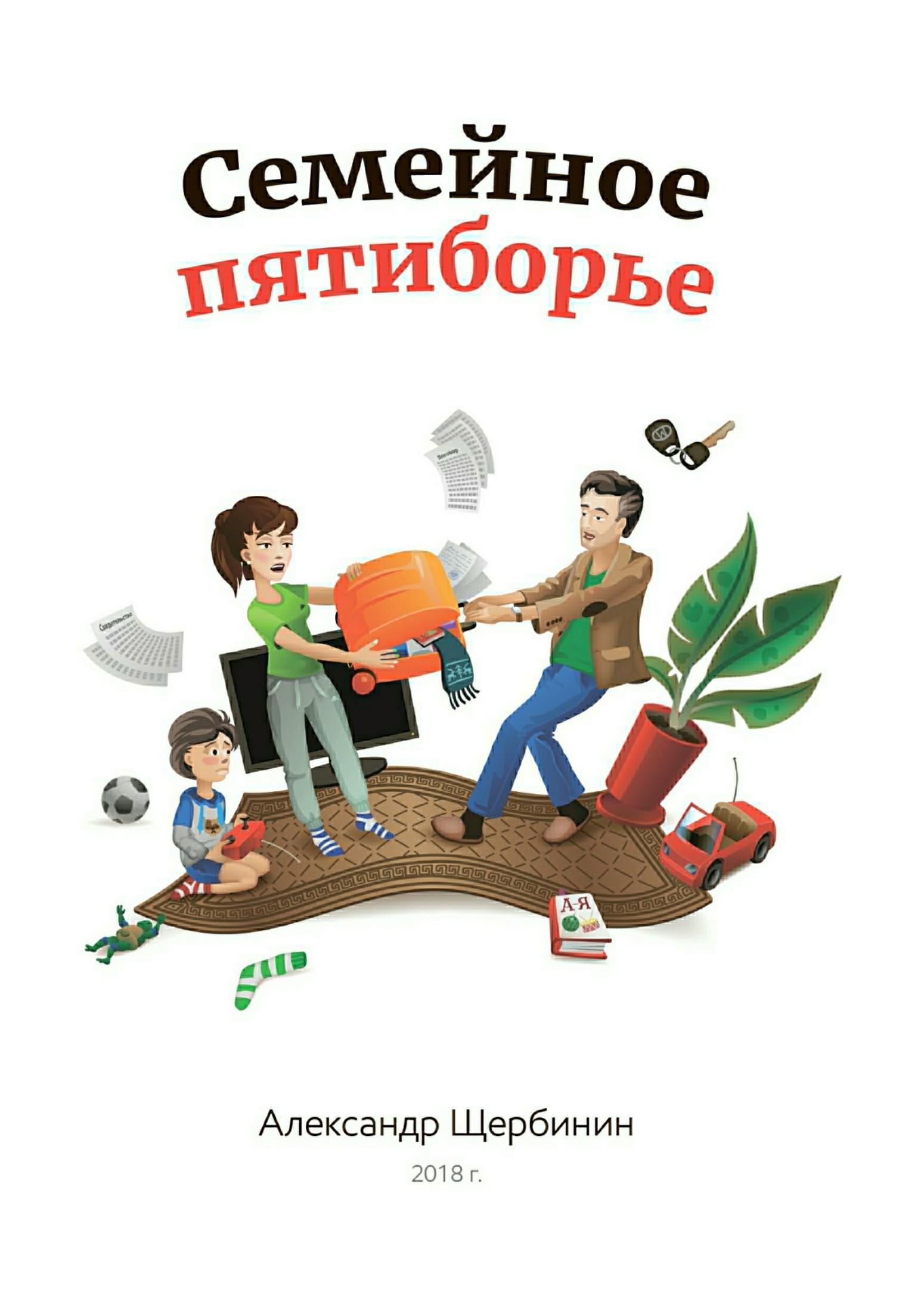 Александр Владимирович Щербинин. Семейное пятиборье