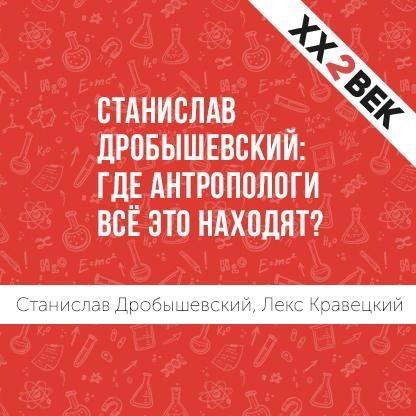 Лекс Кравецкий Станислав Дробышевский: где антропологи всё это находят? портбукетница цена и где можно