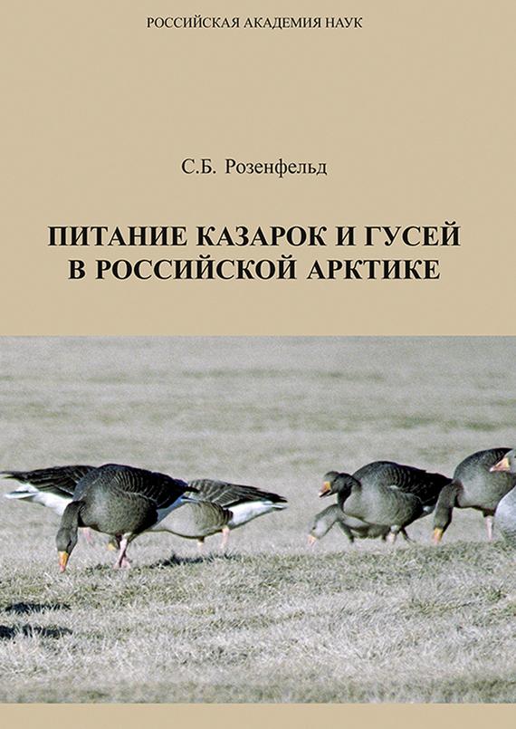 С. Б. Розенфельд Питание казарок и гусей в Российской Арктике