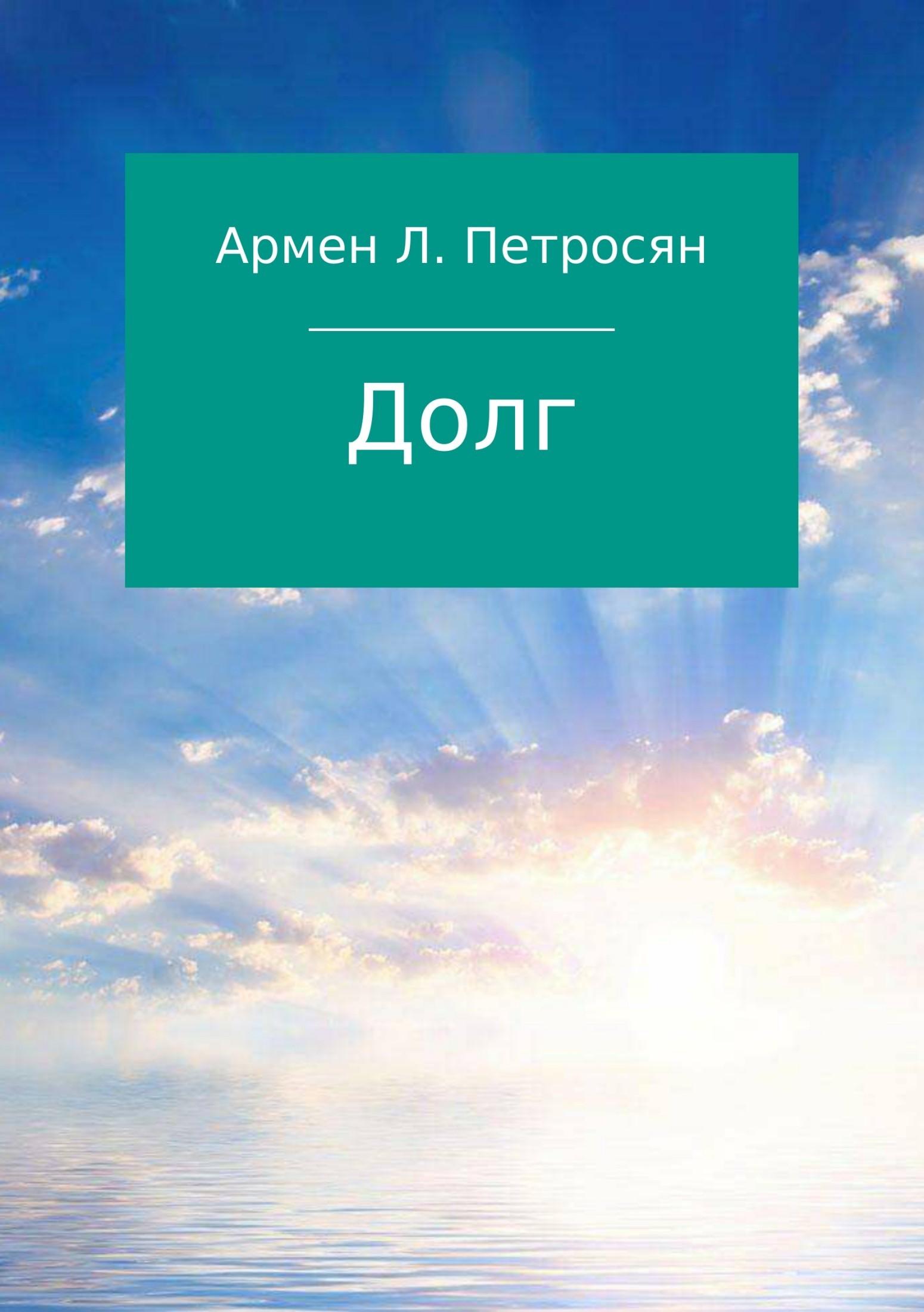 Армен Левонович Петросян Долг попович л кто как бога славит