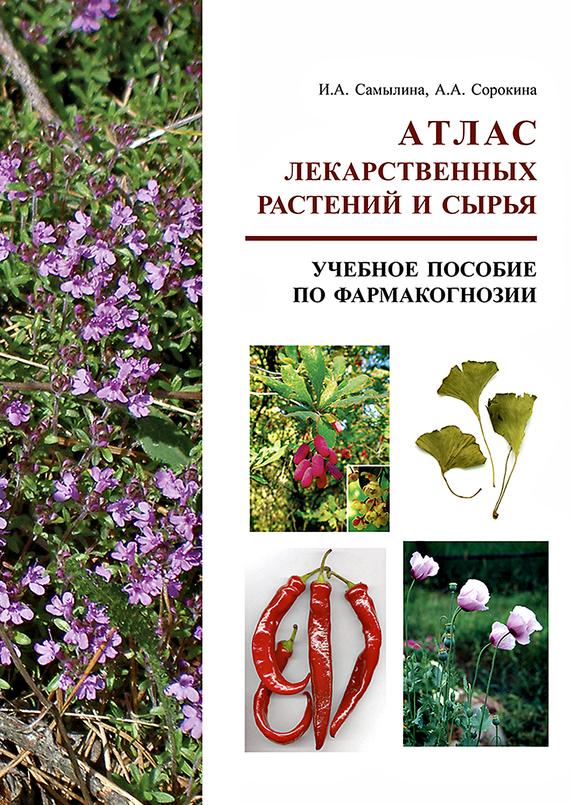 И. А. Самылина Атлас лекарственных растений и сырья. Учебное пособие по фармакогнозии цена