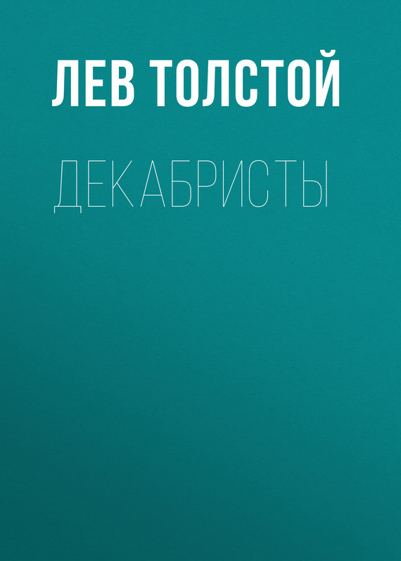 Лев Толстой. Декабристы