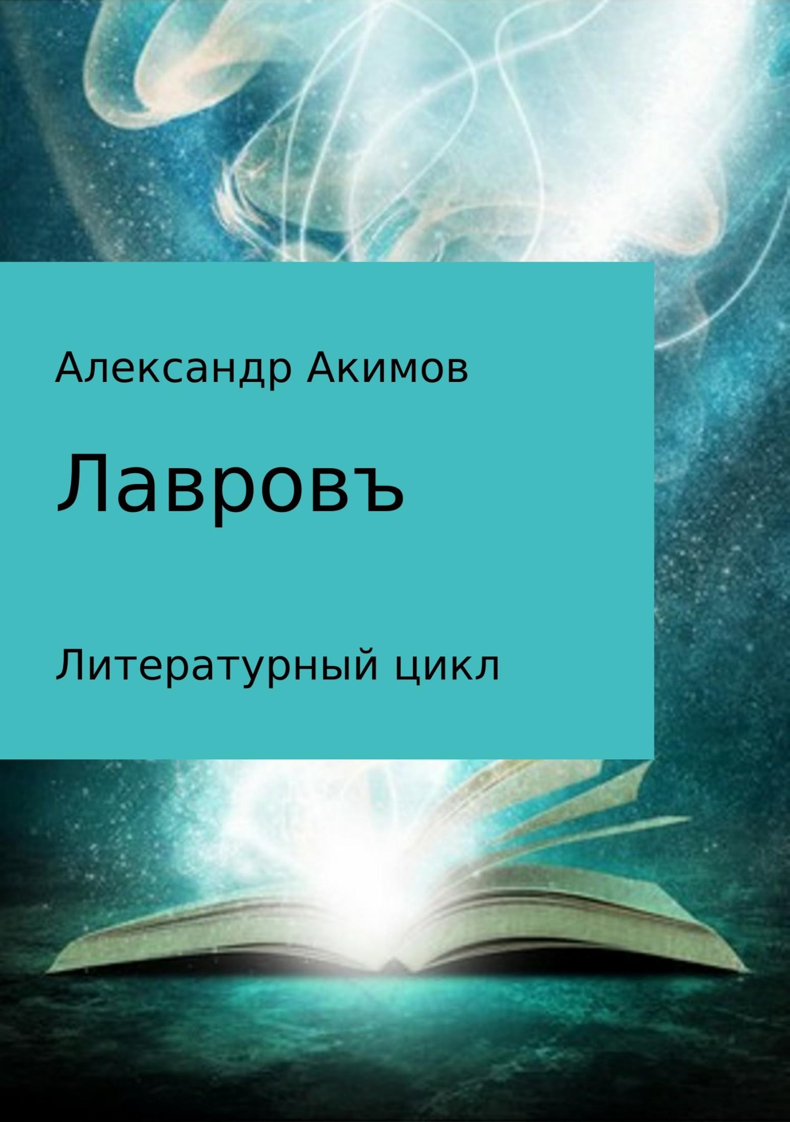 Александр Александрович Акимов Лавровъ лихачев в возвращение на мару повесть