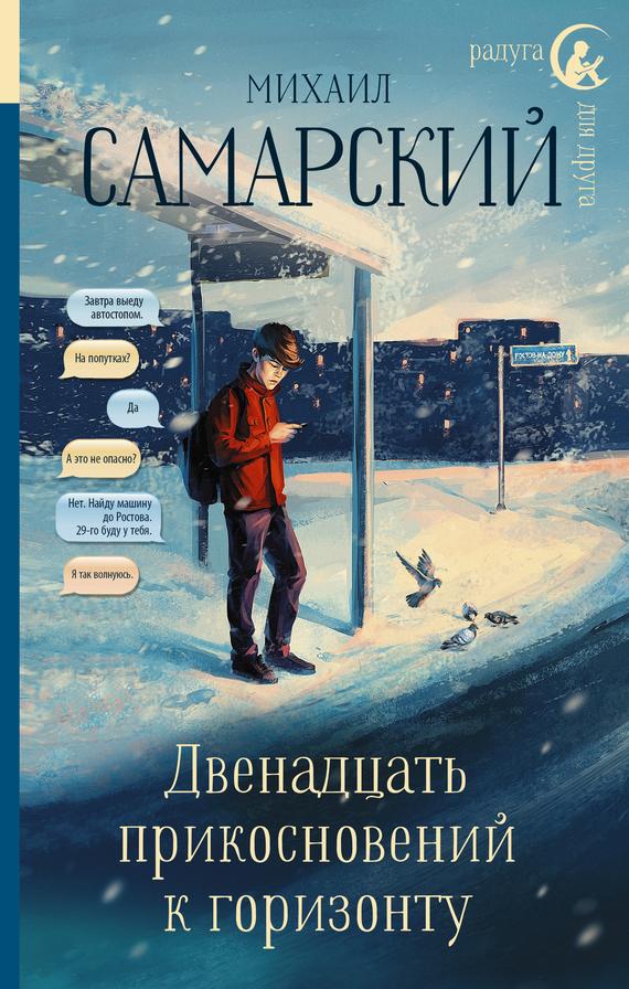 Михаил Самарский Двенадцать прикосновений к горизонту билет на григория лепса в ростов на дону