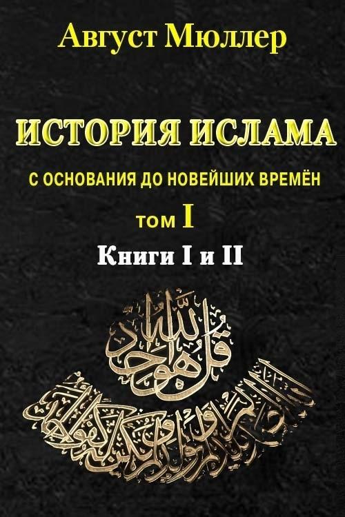 Август Мюллер. История ислама с основания до новейших времён. Т. 1