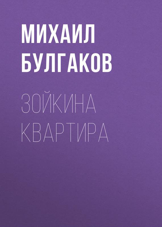 Михаил Булгаков Зойкина квартира михаил нестеров