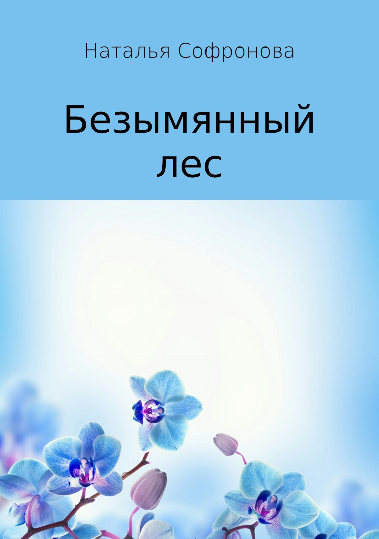 Наталья Вячеславовна Софронова Безымянный лес даниил свидерский безымянный